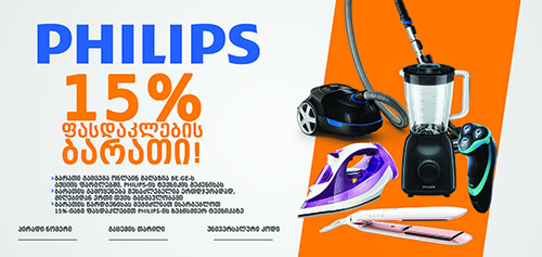 Philips_SALE_15_BEGE