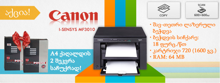 printer_canon_gift