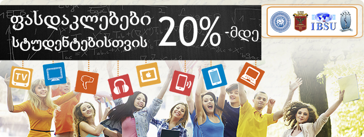 aqcia_student_sale